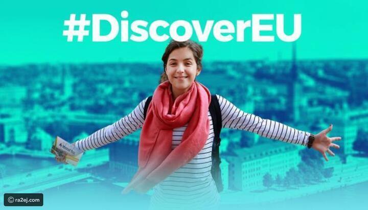 لهؤلاء الشباب: 20 ألف فرصة لاستكشاف أوروبا مجاناً