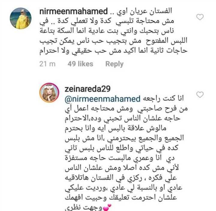 نجمة مصرية تسخر من نفسها بصورتها حافية وانتقادات بسبب فستانها الجريء