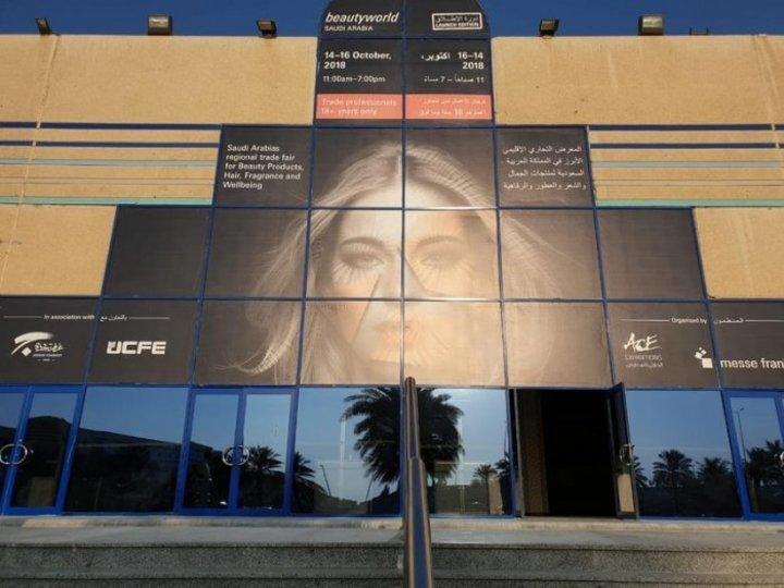 لأول مرة في المملكة جدة تحتضن فعاليات معرض عالم الجمال