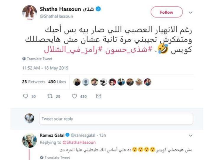 شذى حسون تحذر رامز جلال بعد عرض حلقتها في