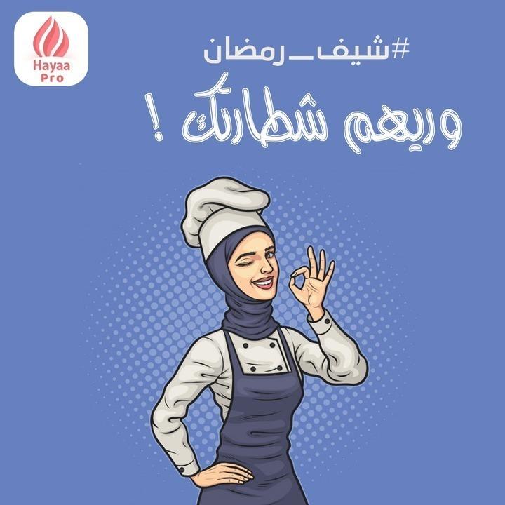 ورينا شطارتك يا شيف رمضان !
