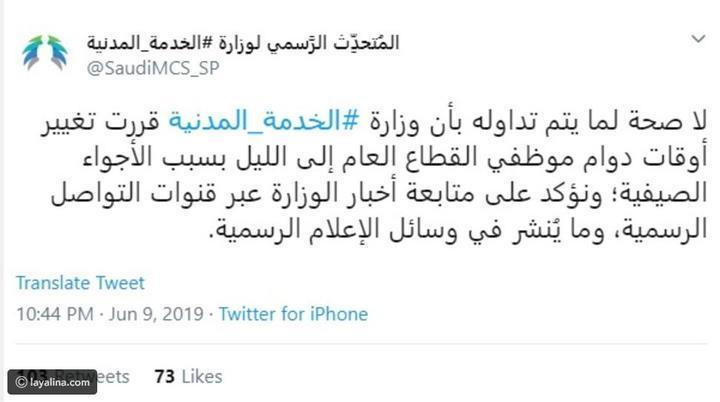هل يتم فعلاً تغيير أوقات الدوام بسبب ارتفاع درجات الحرارة في السعودية؟