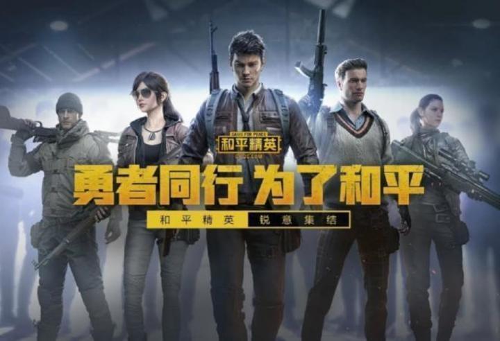 لعشاق المغامرة: تنزيل لعبة ببجي الصينية Game for Peace