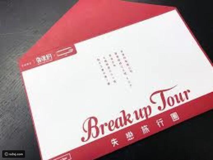 Breakup Tours: تجاوز حبيبك السابق بمساعدة هذا التطبيق الجديد