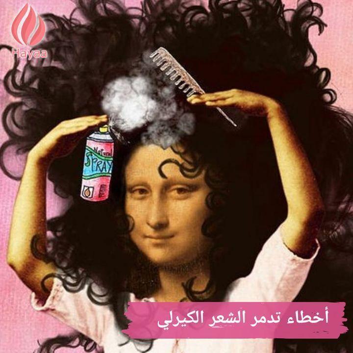 تجنبي تلك العادات ليصبح شعرك صحي وجذاب