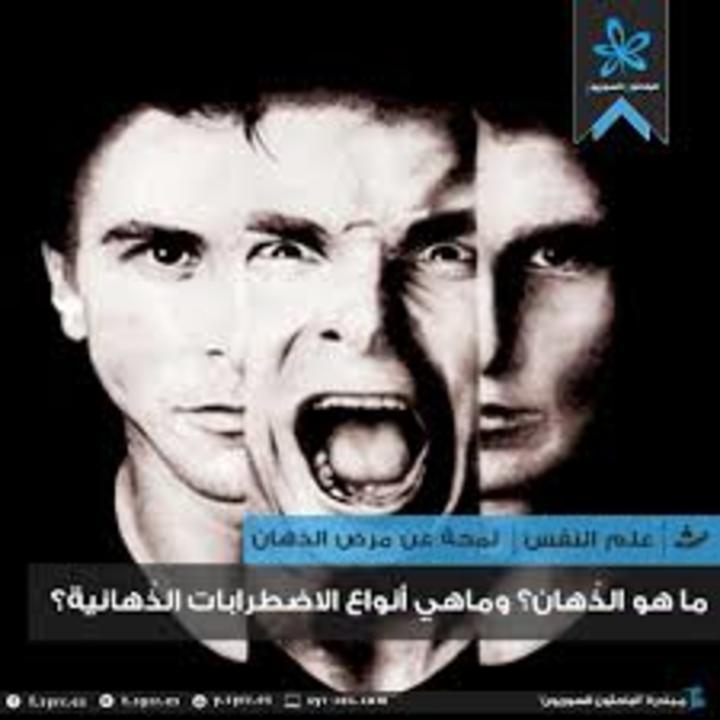 معلومات عن مرض الذهان