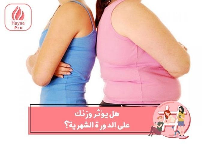 هل يؤثر وزنك على دورتك الشهرية 🤦♀️؟