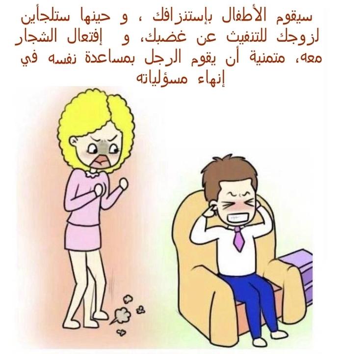 كيف يقوم الرجل بإستهلاك المرأة