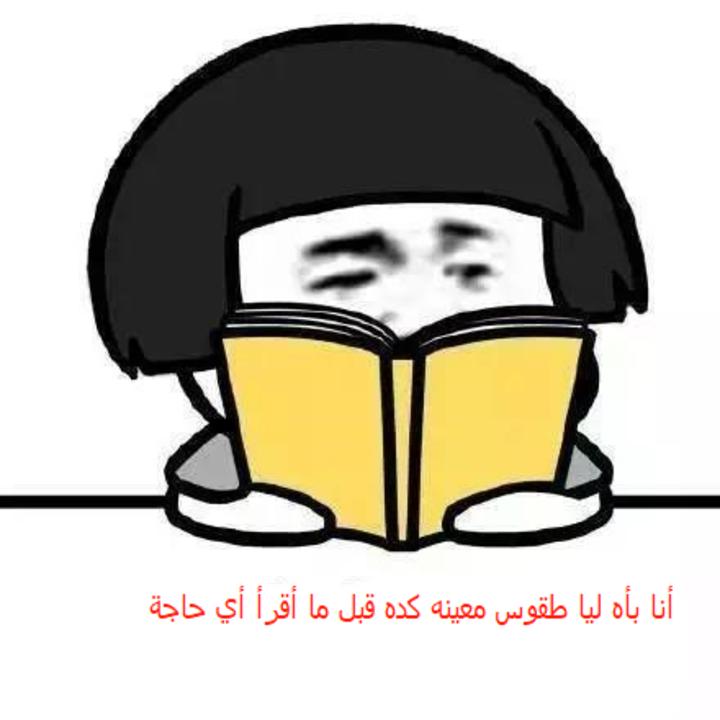 عن الناس اللي بتقرأ الكتب في أي وقت، بس أنا بأه إنفراد في طقوس القراءة
