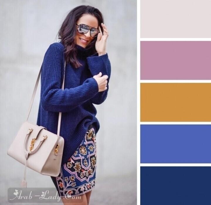 نسقي ألوان ملابسك بطريقة عصرية