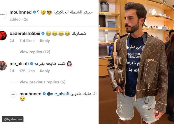 صورة إطلالة مهند الحمدي تزعج جمهوره.. وهذا تعليقه عليها