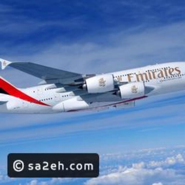 طيران الإمارات تطلق رحلة تاريخية تضم الجنسيات المختلفة في هذا الموعد