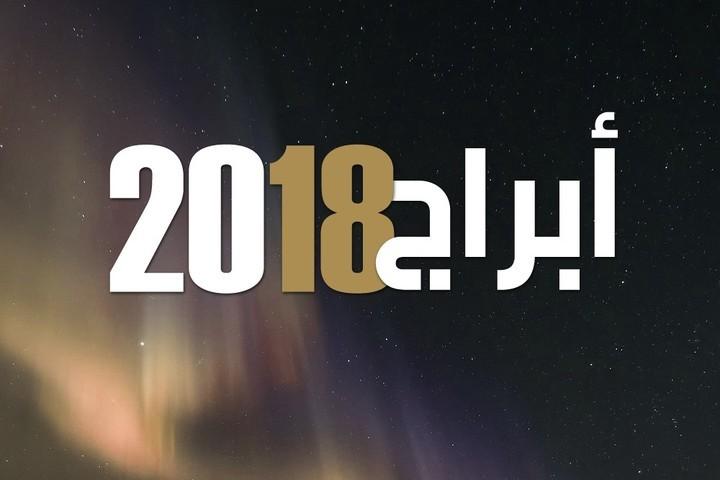 توقعات الابراج لعام 2018 بالتفصيل