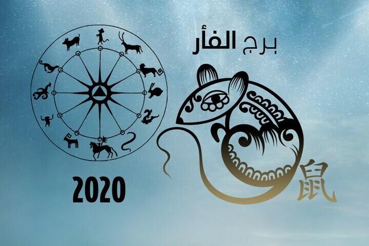 توقعات الابراج الصينية: ما الذي يحمله كل شهر من أشهر العام 2020 لبرج الفأر؟