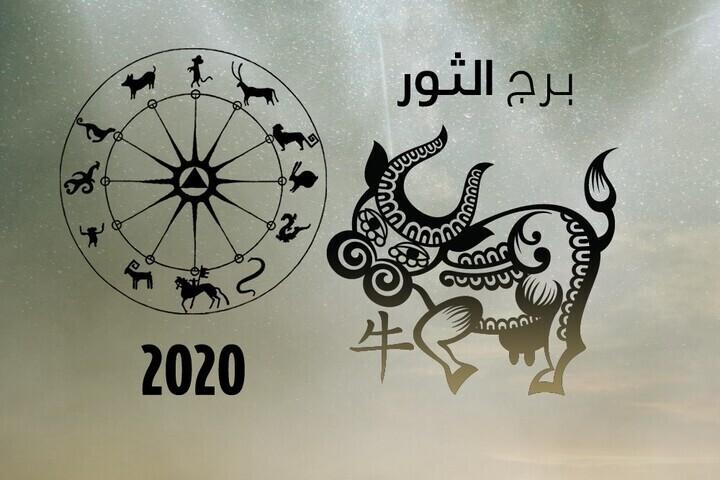 ما الذي يحمله كل شهر من أشهر العام 2020 لبرج الثور؟